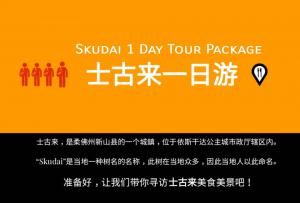 Skudai 81300 Day Tour
